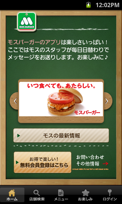 Mos Burger- screenshot