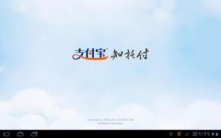 Screenshot of 支付宝Pad