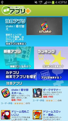 Screenshots #3. 厳選アプリ+ / Android