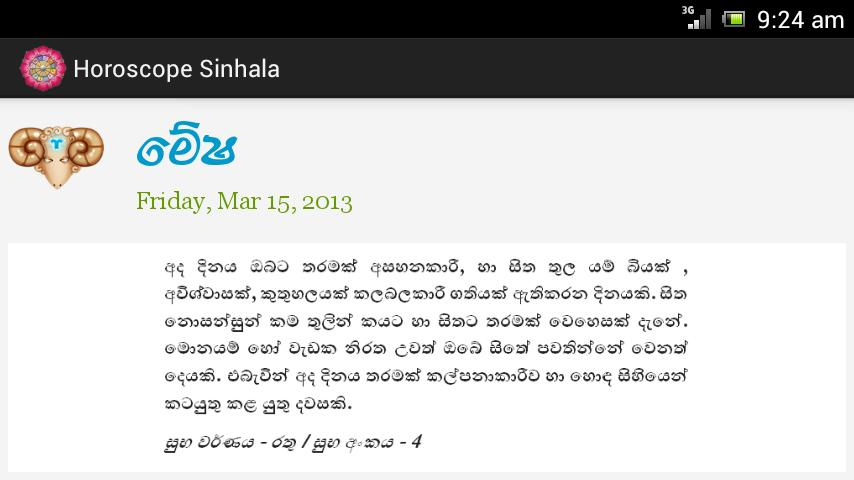 Today's My Horoscope | Sinhala- screenshot