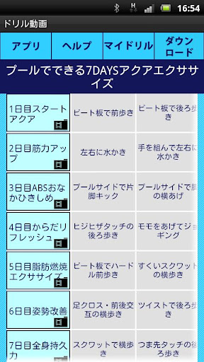 7DAYS Aqua Exerciseu201d Day 2 1.0 Windows u7528 1