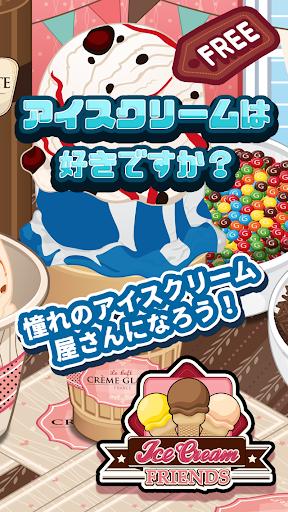 アイスの達人 無料食べ物-料理ゲームアプリ【フリーゲーム】