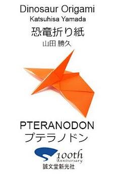 恐竜折り紙 【プテラノドン】(お試し版)のおすすめ画像1