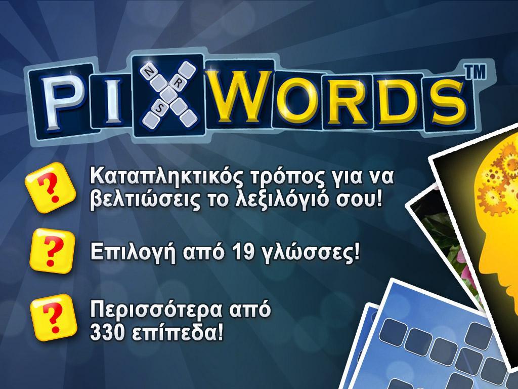 PixWords™ - στιγμιότυπο οθόνης