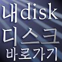 내디스크 (비공식) 웹하드 바로가기 브라우져 logo