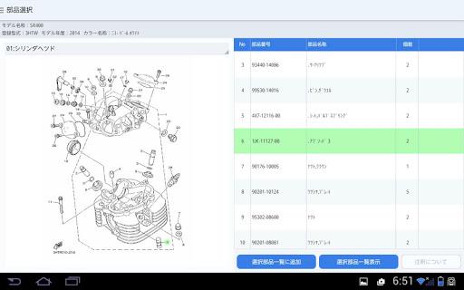 YAMAHA Parts Catalogue 1.0.1 Windows u7528 9