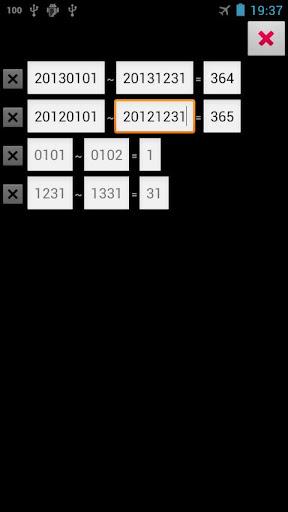 開始日期至結束日期如何計算總加天數?- 藍色小舖 BlueShop