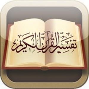 تفسير القرآن الكريم 書籍 App LOGO-APP試玩