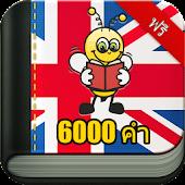 เรียนภาษาอังกฤษ 6000 คำ