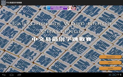 中文易中文錯別字挑戰賽(繁體免費版)