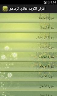 القرآن الكريم - هاني الرفاعي - screenshot thumbnail
