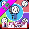 美蓝漫城(血型漫画 第2册) logo