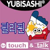 YUBISASHI 필리핀  touch&talk