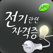 전기관련자격증(기능사/산업기사/기사)