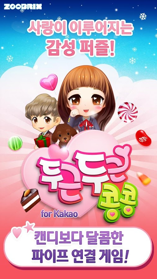 두근두근콩콩 for Kakao - screenshot