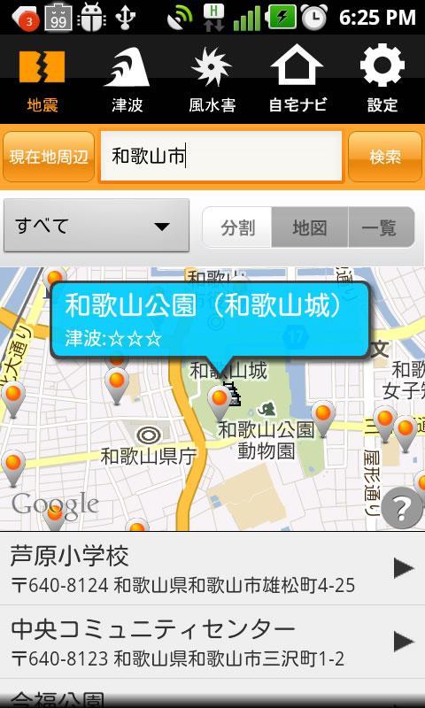 逃げナビ~和歌山防災~- screenshot