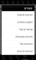 Screenshot of HT Israel