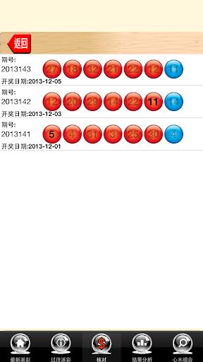 玩免費娛樂APP|下載福利彩票,双色球,福彩3D,七乐彩 app不用錢|硬是要APP