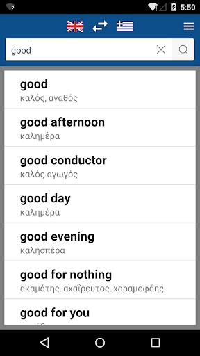 希臘语英语詞典