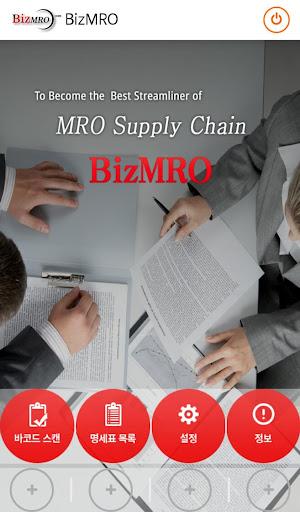 BizMRO 거래명세표 바코드 스캔