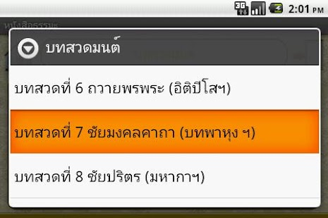 Dhamma ThaiBook - screenshot thumbnail