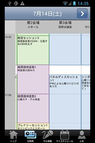 u7b2c18u56deu65e5u672cu5fc3u81d3u30eau30cfu30d3u30eau30c6u30fcu30b7u30e7u30f3u5b66u4f1au5b66u8853u96c6u4f1a 1.0.1 Windows u7528 2