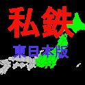 鉄道のりつぶし 東日本 私鉄版