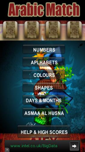 Arabic Match