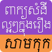 Samkok Khmer Quotes