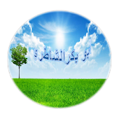 ابو بكر الشاطري - لا إعلانات