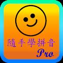 Handy Pinyin Pro 隨手學拼音(專業版) icon