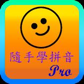 Handy Pinyin Pro 隨手學拼音(專業版)
