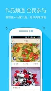 玩生活App|豆果美食-最贴心菜谱大全、健康顾问、减肥食谱、下厨房必备免費|APP試玩