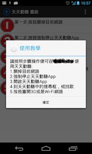 工具必備免費app推薦|天天動聽 - 關閉與開啟線上免付費app下載|3C達人阿輝的APP