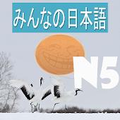 Minna no Japanese N5