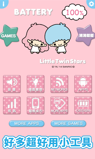 「Little Twin Stars節能省電」可愛節能♪