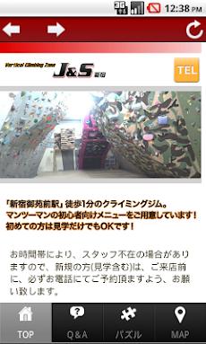 クライミングスクール&ジム J&S新宿のおすすめ画像2