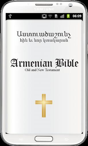 Armenian Bible Աստուածաշունչ