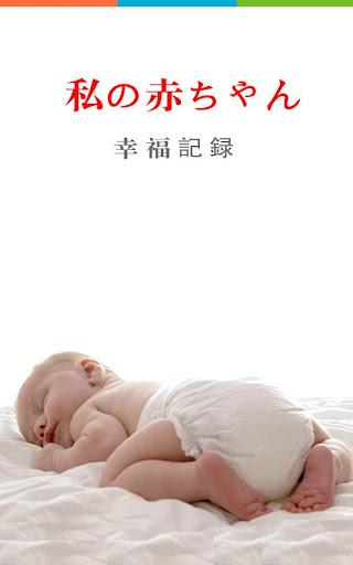 育児日記 - 私の赤ちゃん: 妊娠 - 出産 - 成長