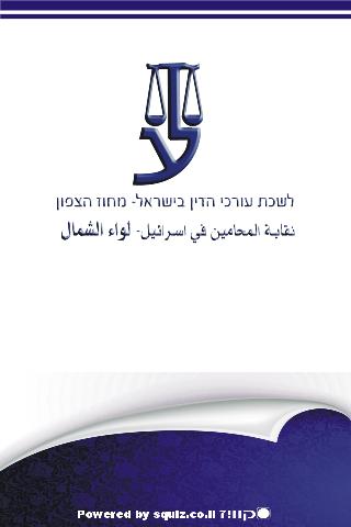 לשכת עורכי דין מחוז צפון