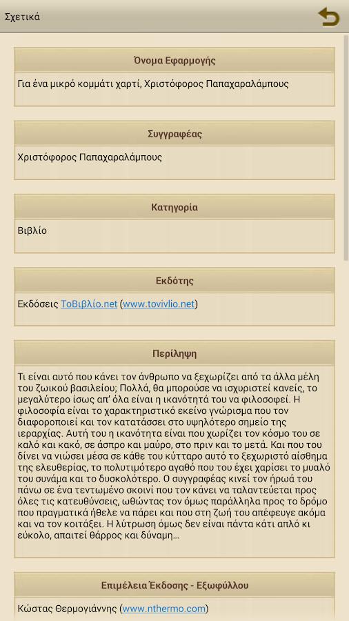 Για ένα μι…, Χ.Παπαχαραλάμπους - screenshot