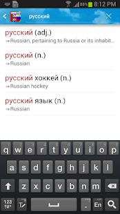 Russian English Dictionary - screenshot thumbnail