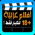 تنزيل افلام عربية للكبار فقط icon