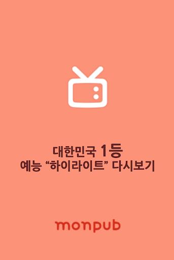 요즘예능 - 예능전문 TV 하이라이트 다시보기