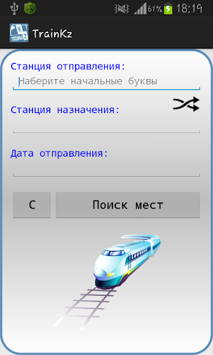 TrainKz - наличие жд билетов