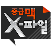중급맥 X-파일
