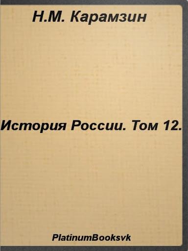 История России.Том 12.Карамзин