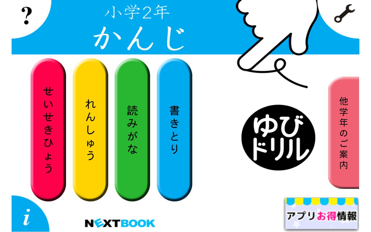 漢字 2年で習う漢字 : 小学2年かんじ:ゆびドリル ...