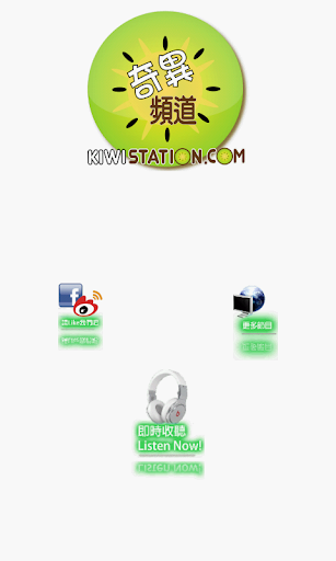 Kiwi Station 奇异频道官方手机应用