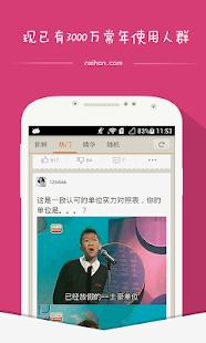 【免費娛樂App】内涵段子_哥从此不再寂寞-APP點子